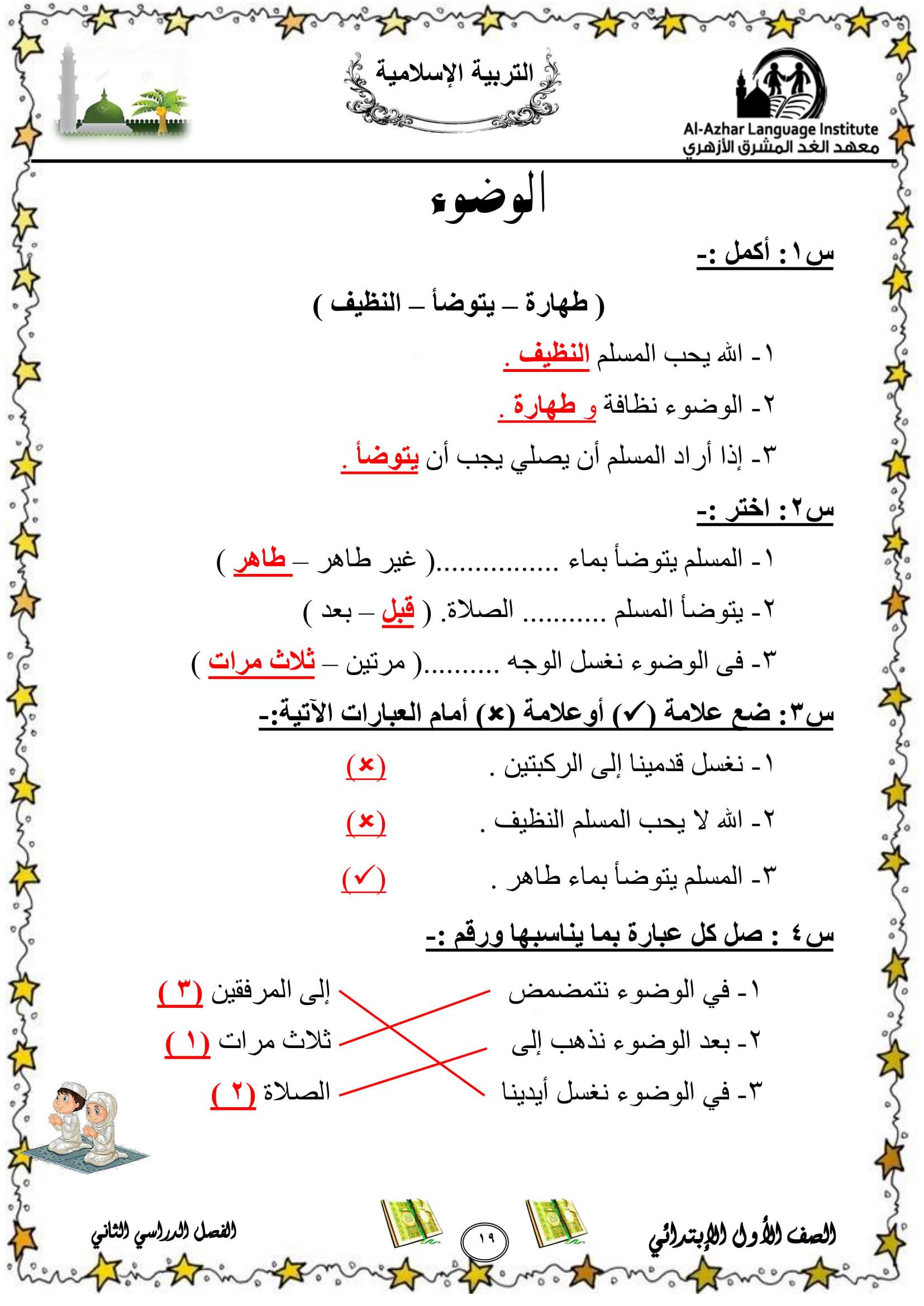 exam-eg.com_152466102707841.jpg