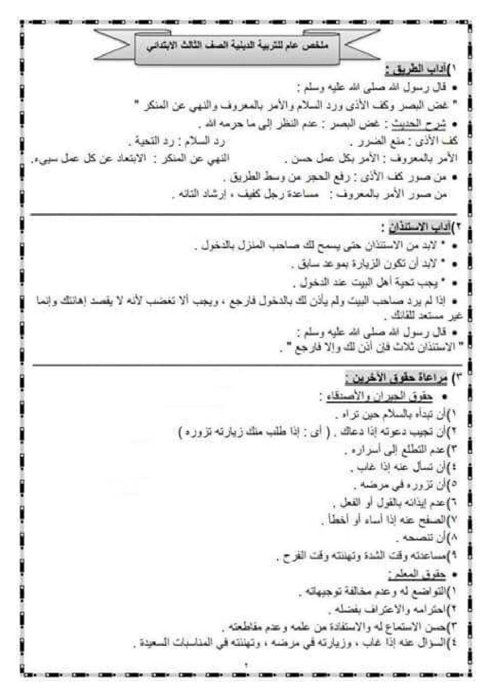 exam-eg.com_152474858445091.jpg