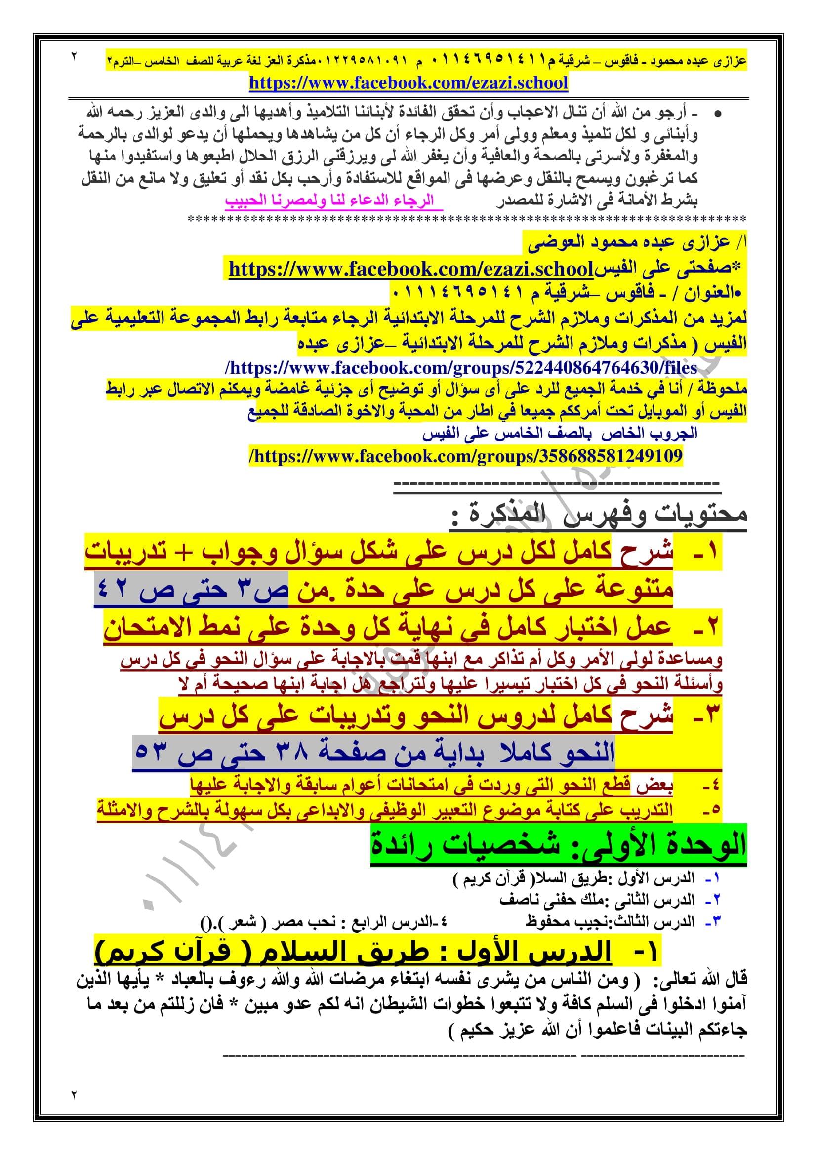 exam-eg.com_152483487326811.jpg