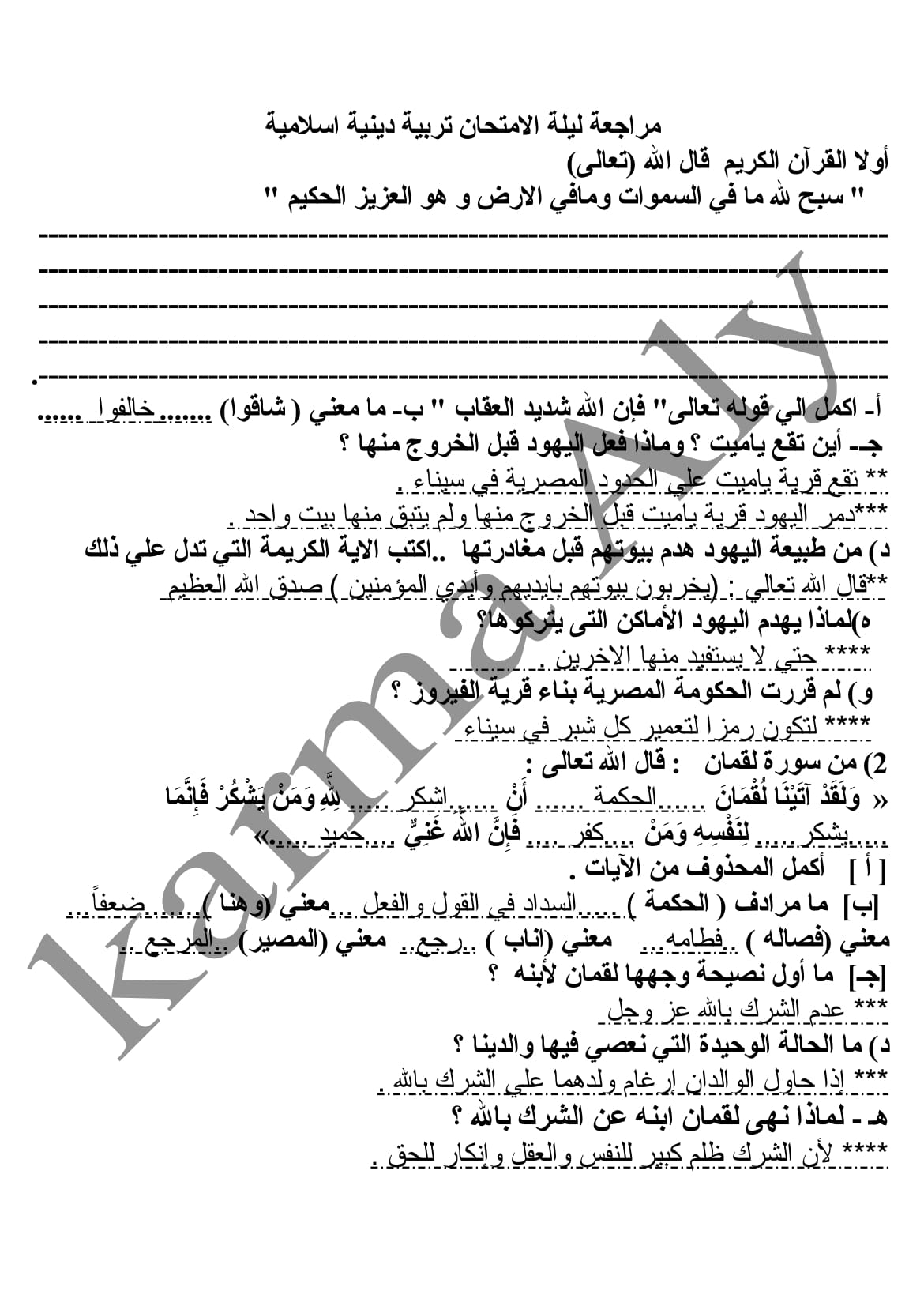 exam-eg.com_15248361428481.jpg
