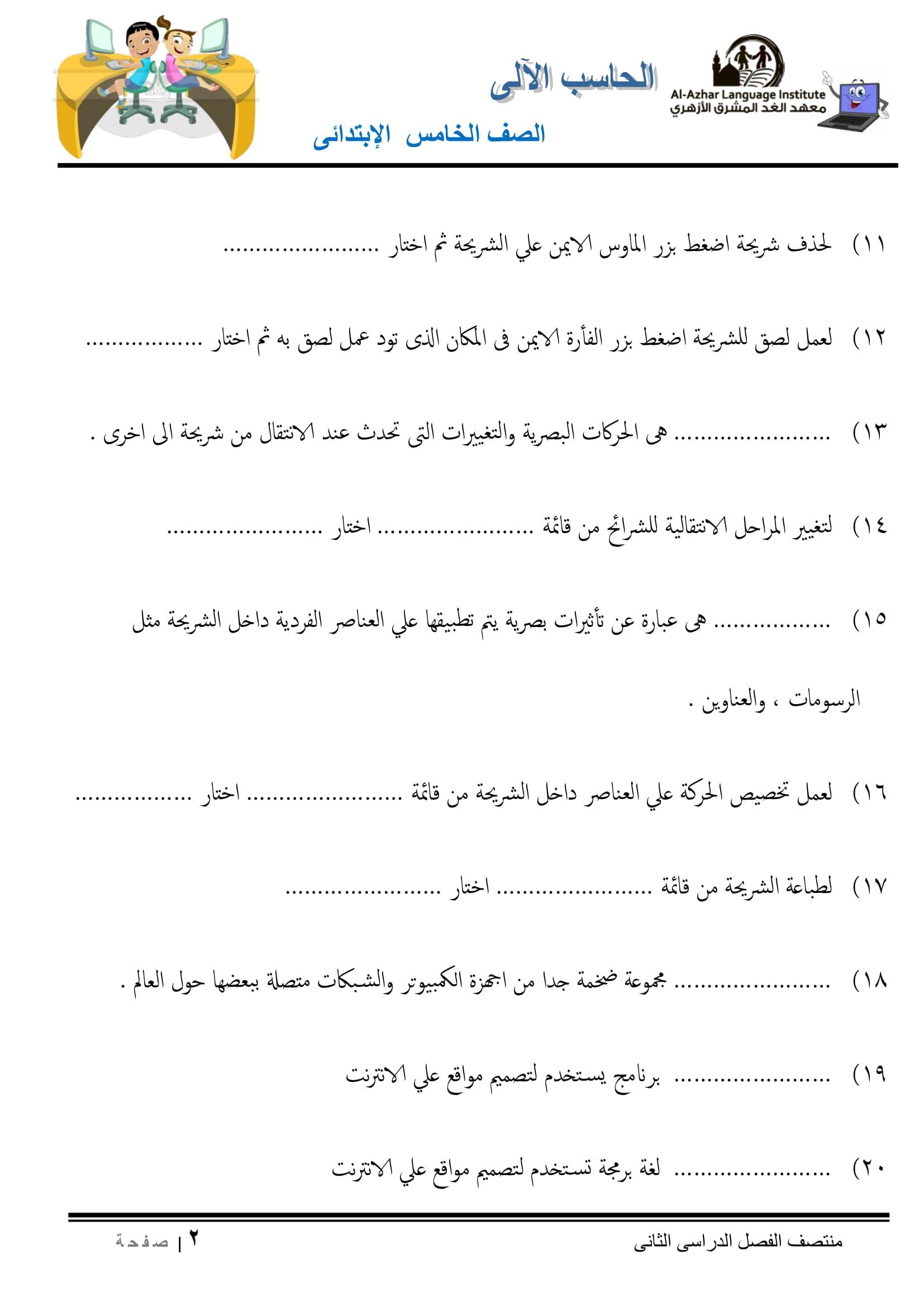 exam-eg.com_152484060571661.jpg