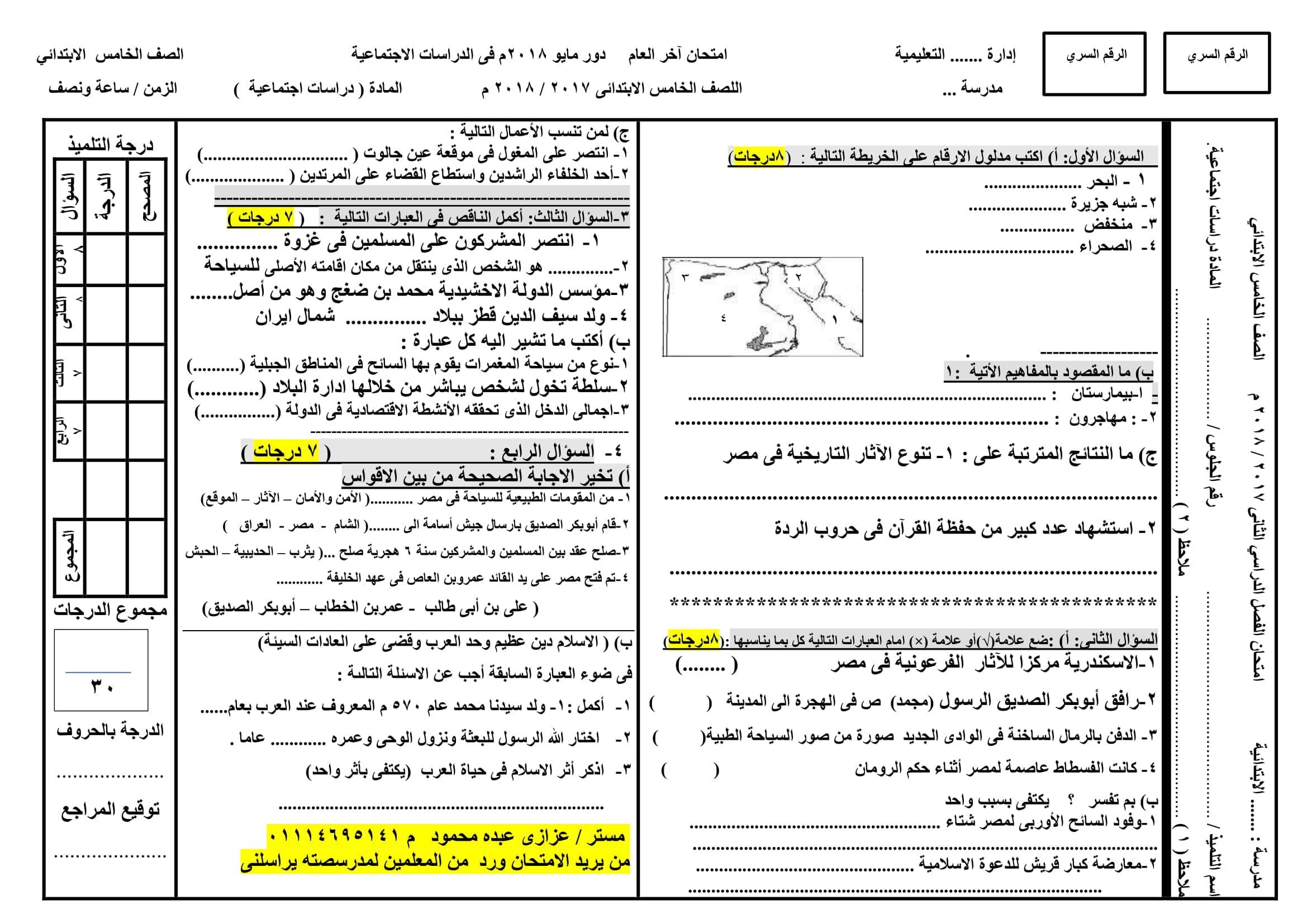 exam-eg.com_152484270493431.jpg