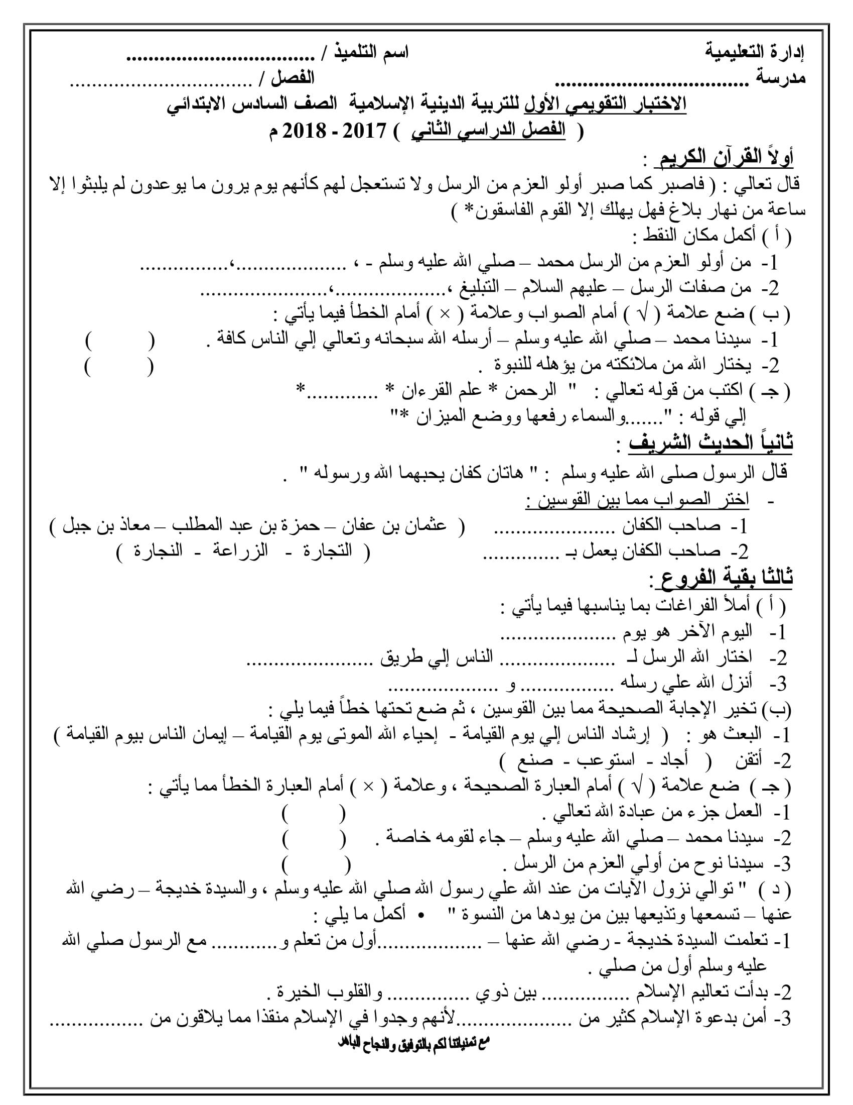 exam-eg.com_152485067250481.jpg