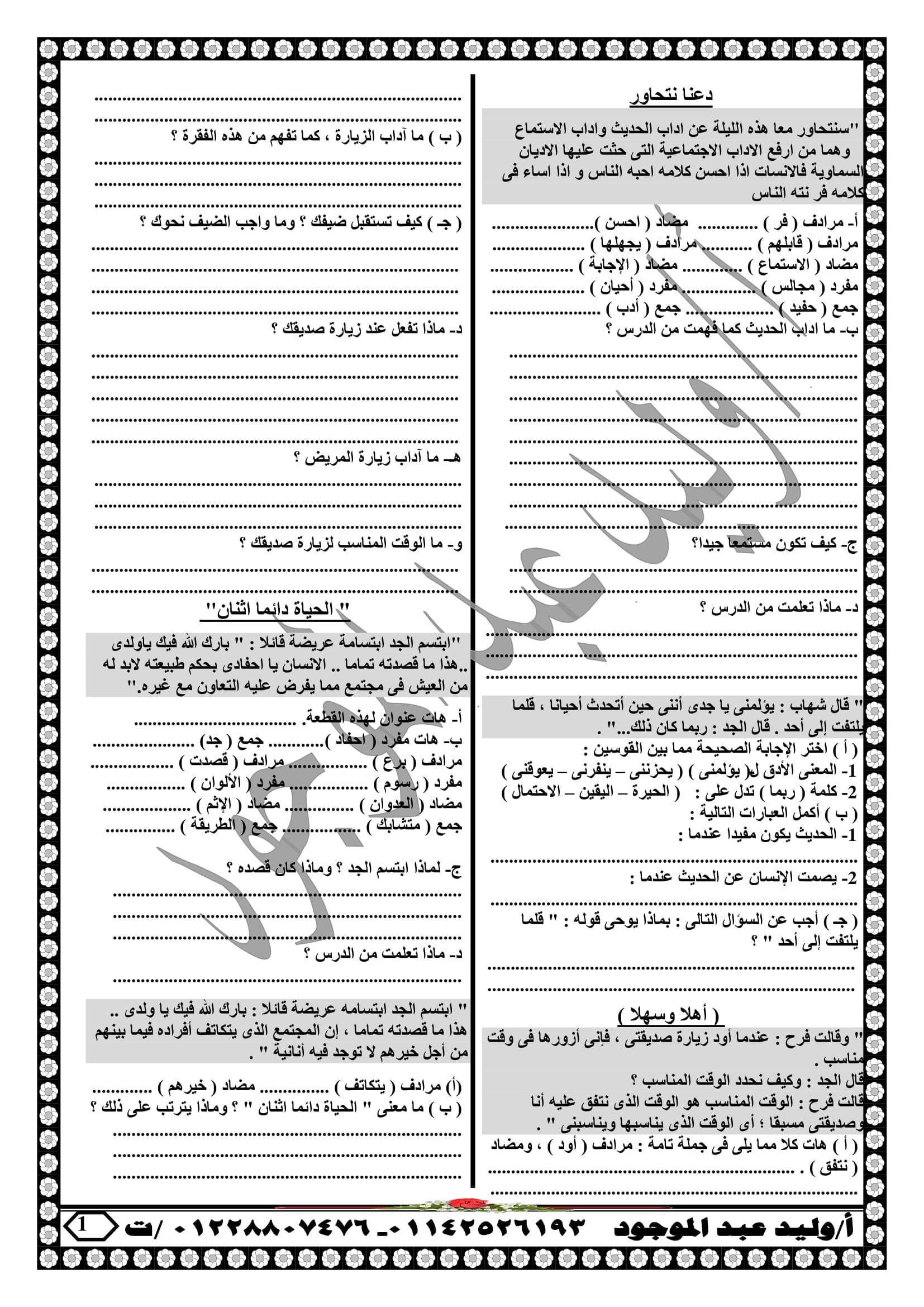 exam-eg.com_152500005639291.jpg
