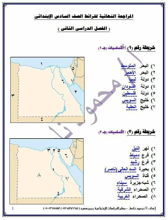 exam-eg.com_152500597415581.jpg