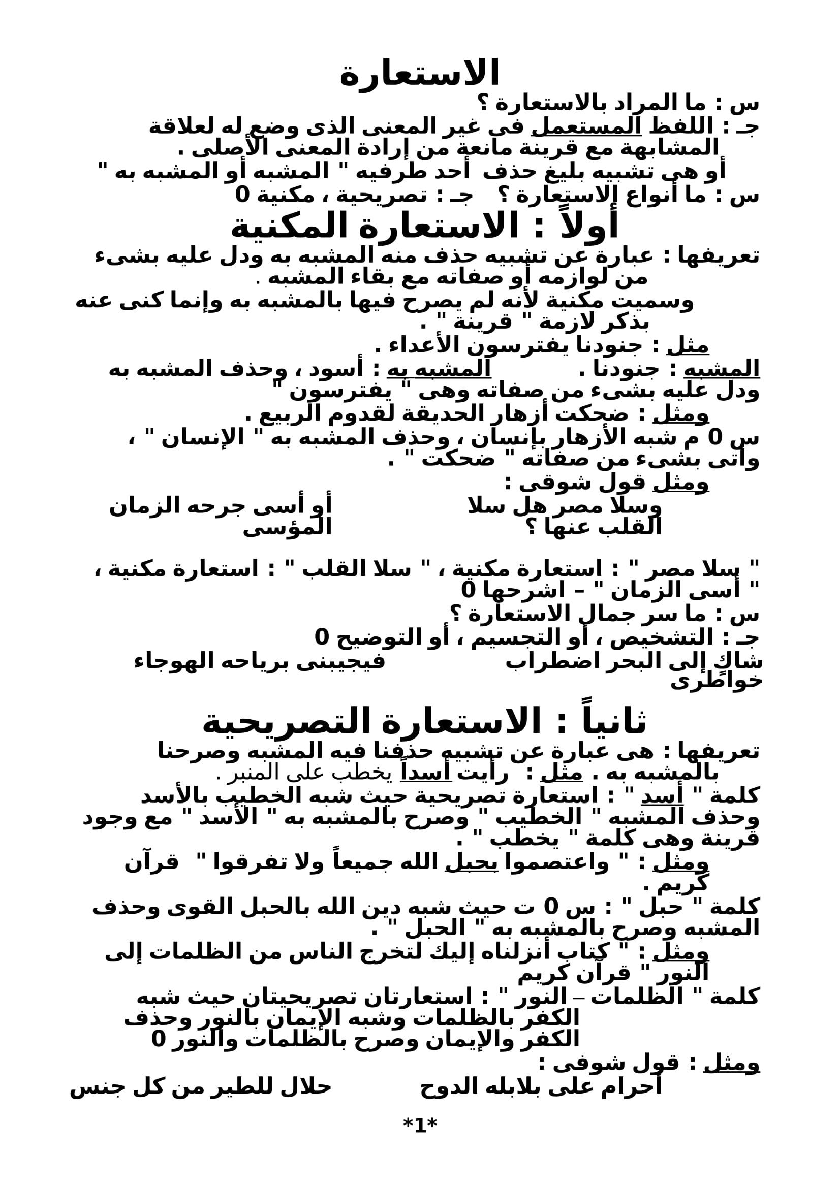 exam-eg.com_152500834663621.jpg