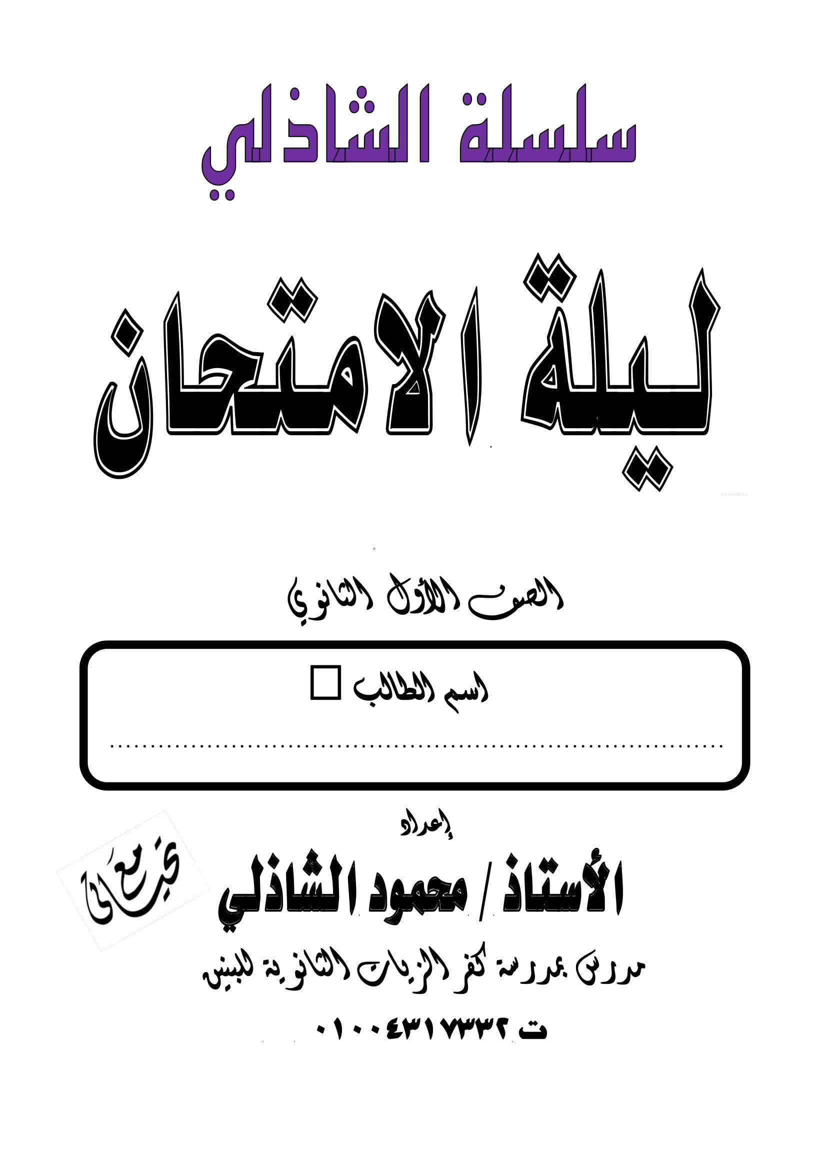 exam-eg.com_152501018585951.jpg