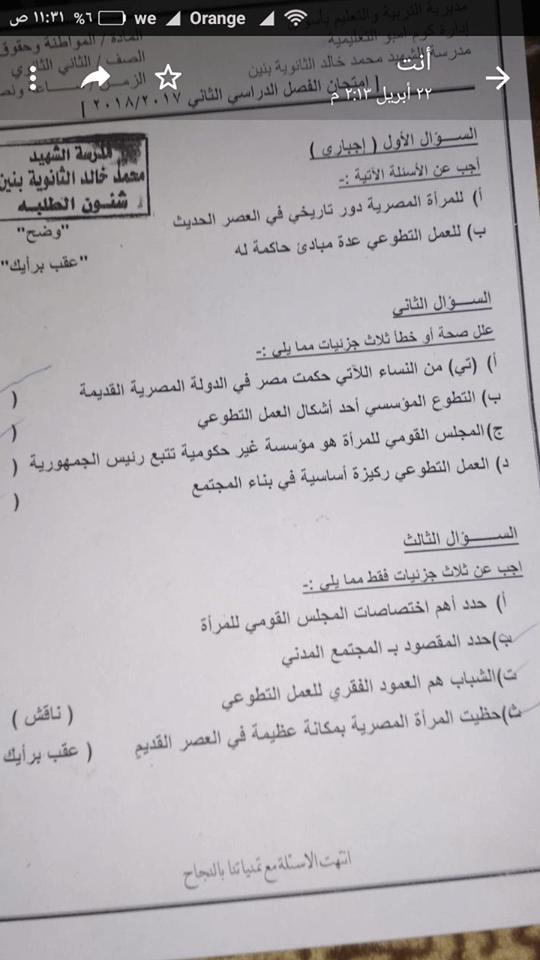 exam-eg.com_152509282060231.png