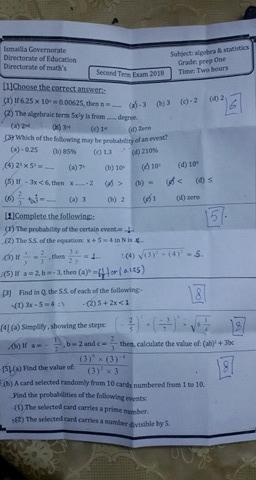 exam-eg.com_152509407107961.jpg