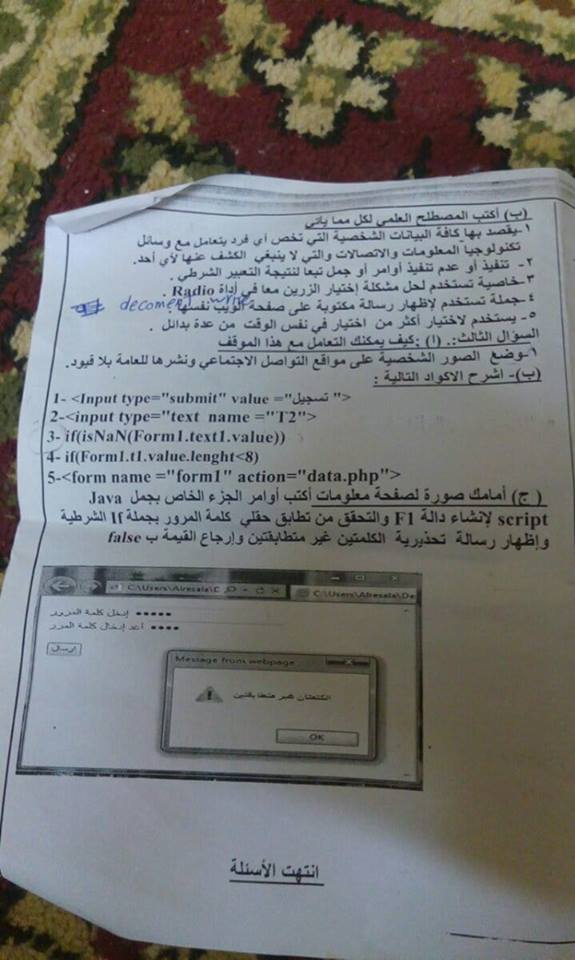 exam-eg.com_152528459482342.jpg