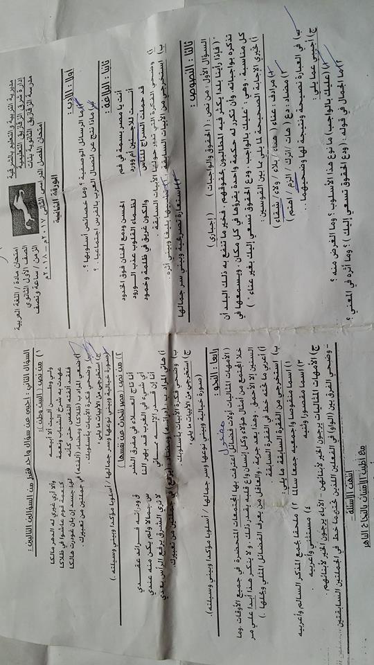 exam-eg.com_152543777473522.jpg