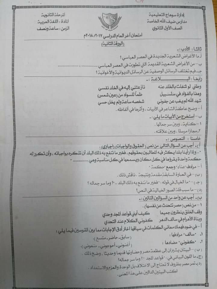 exam-eg.com_152543870969671.jpg