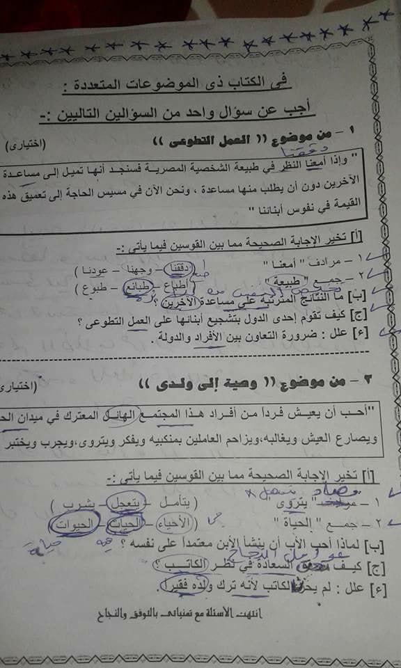 exam-eg.com_152553066762212.jpg
