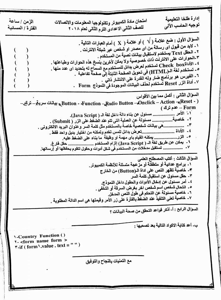 exam-eg.com_152561369664931.jpg