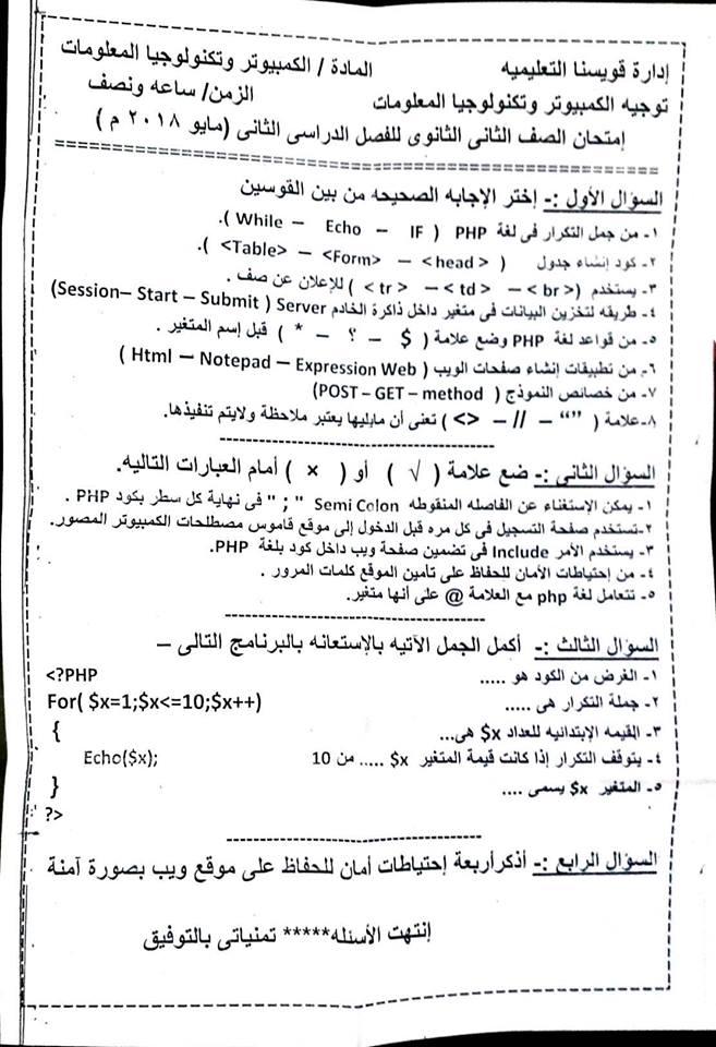 exam-eg.com_152577972455841.jpg
