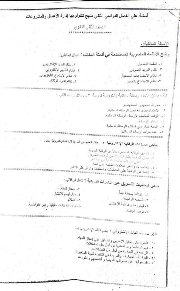 exam-eg.com_152588850888471.jpg