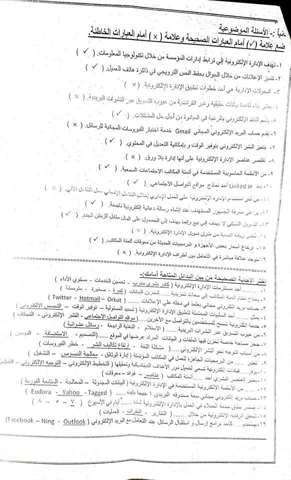 exam-eg.com_152588850890982.jpg