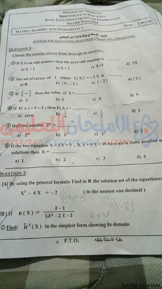 exam-eg.com_152600828649391.jpg