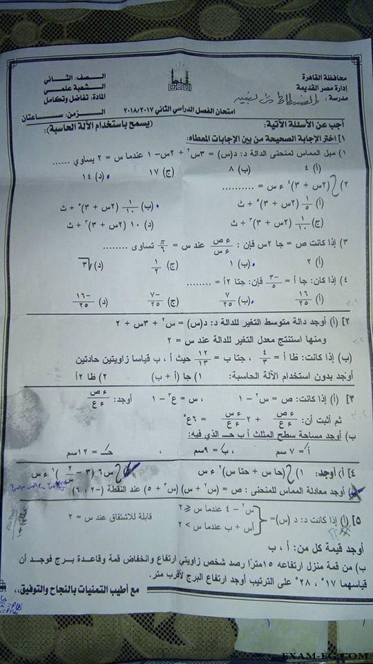 exam-eg.com_152623469773752.jpg