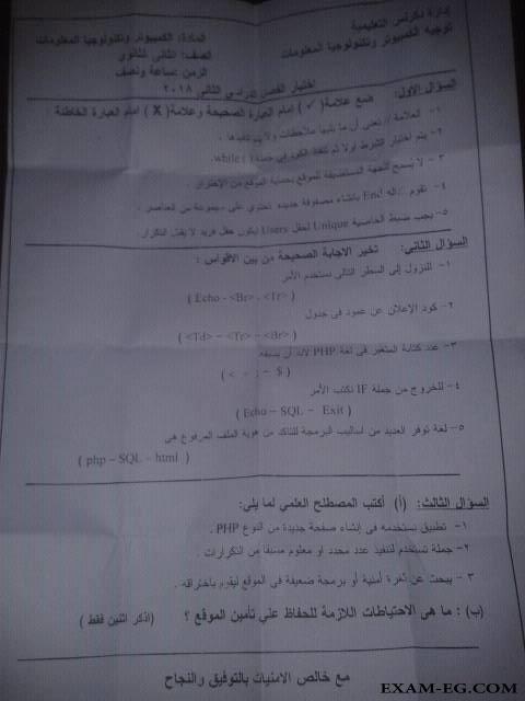 exam-eg.com_152647250050461.jpg