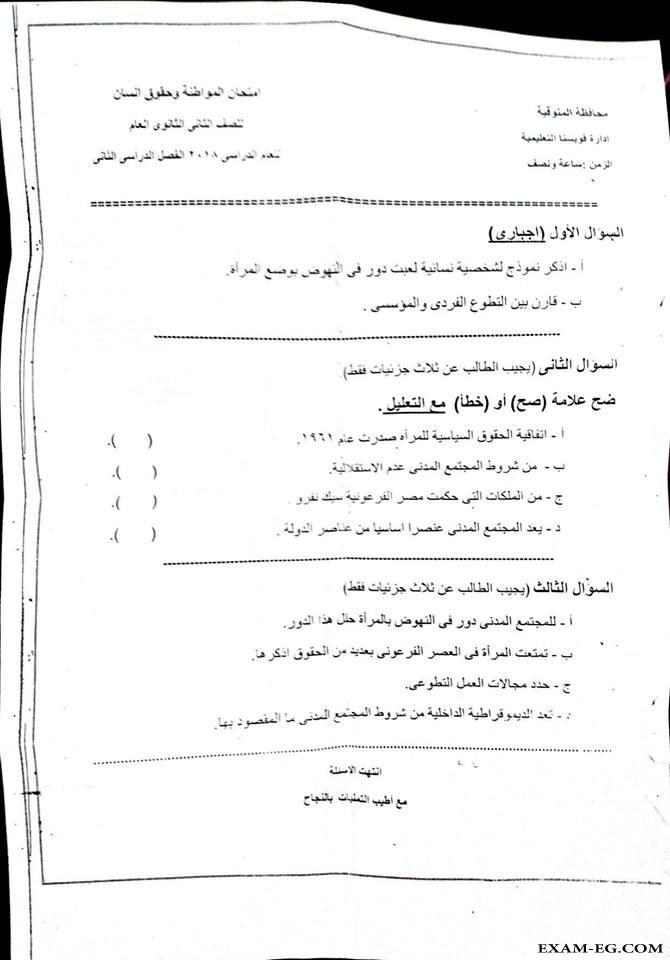 exam-eg.com_152647337485811.jpg