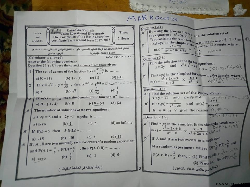 exam-eg.com_15264839455211.jpg