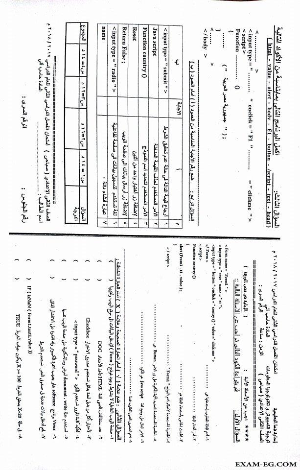 exam-eg.com_152656963032291.jpg