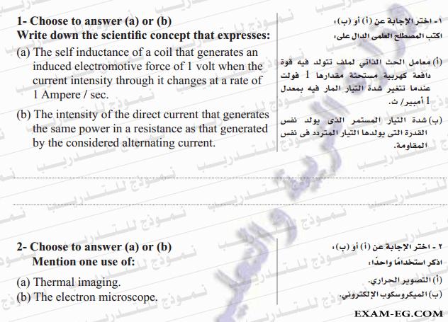 exam-eg.com_152683258124112.png