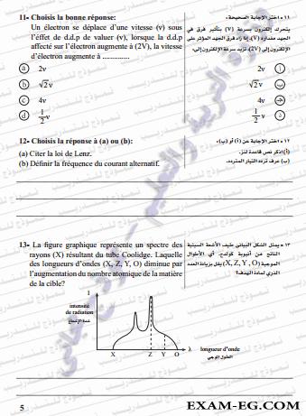 exam-eg.com_152683258132173.png