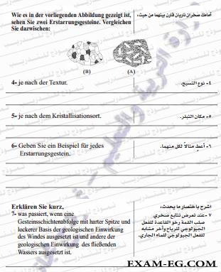 exam-eg.com_152683300980264.png