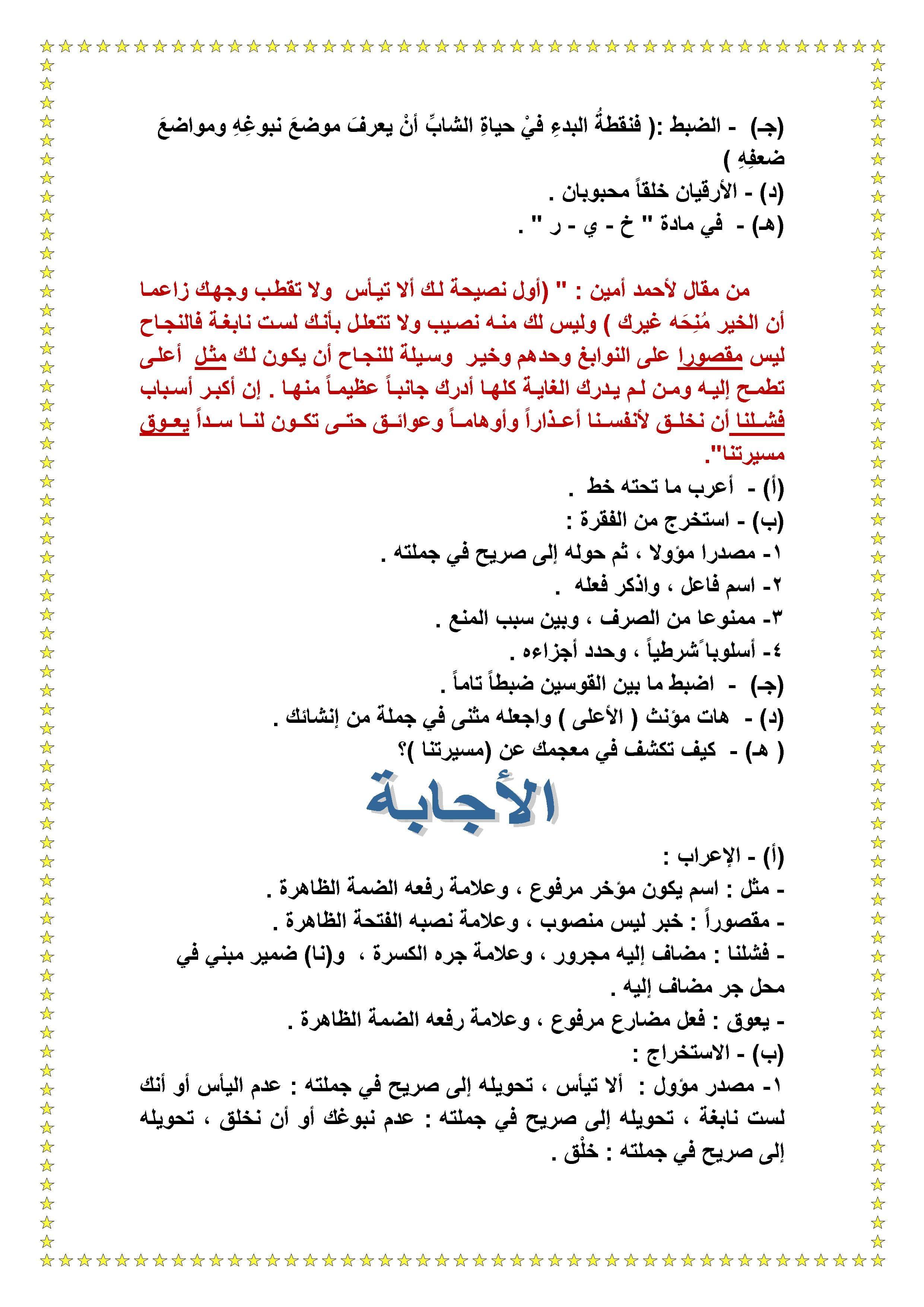 exam-eg.com_152717775532681.jpg