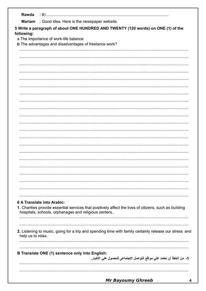 exam-eg.com_154180776655234.jpg