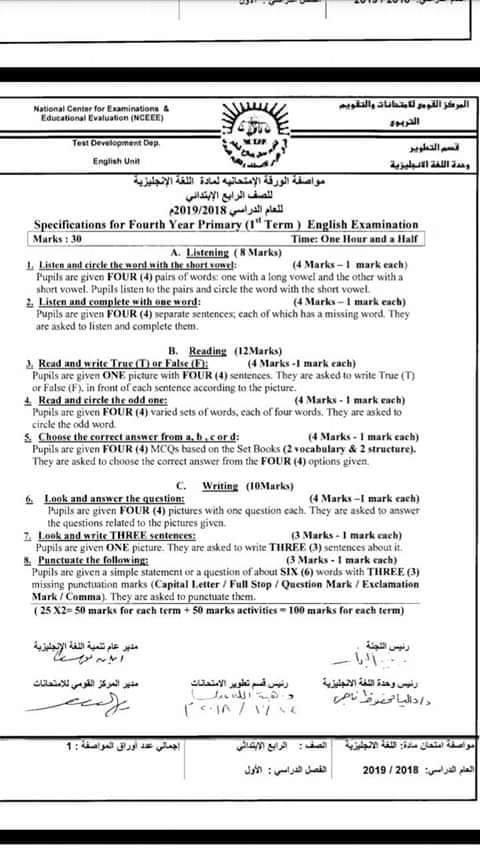 exam-eg.com_1542502029743.jpg