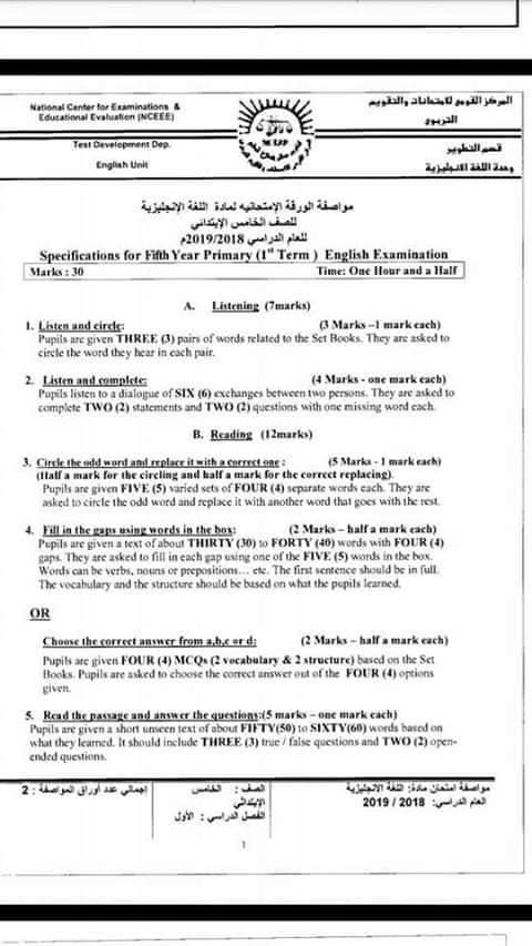 exam-eg.com_1542502029774.jpg