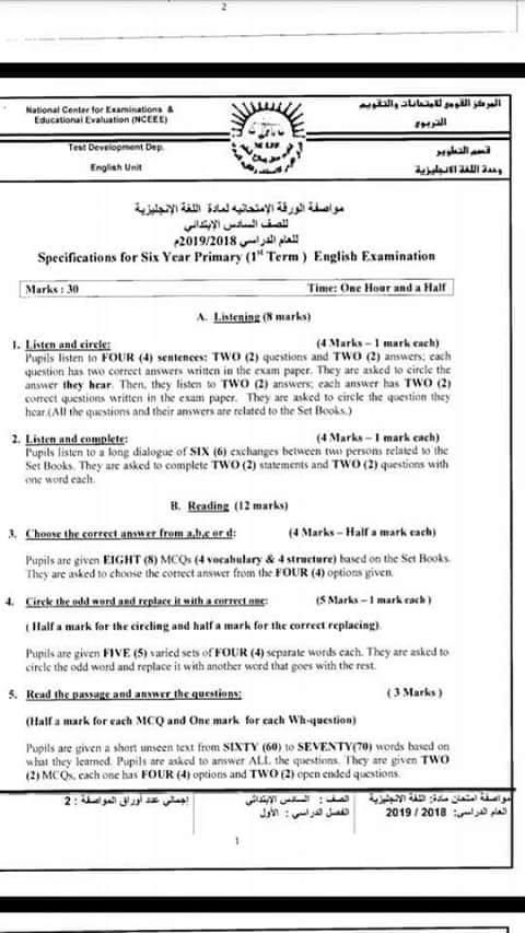 exam-eg.com_1542502029816.jpg