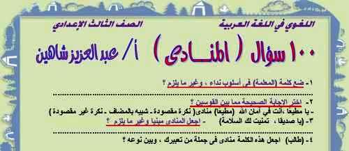 exam-eg.com_1542504357951.jpg