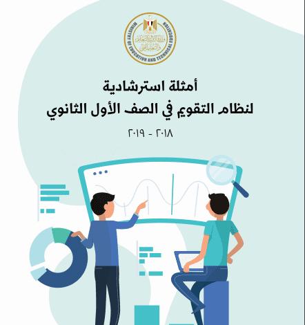 exam-eg.com_1543027637391.png