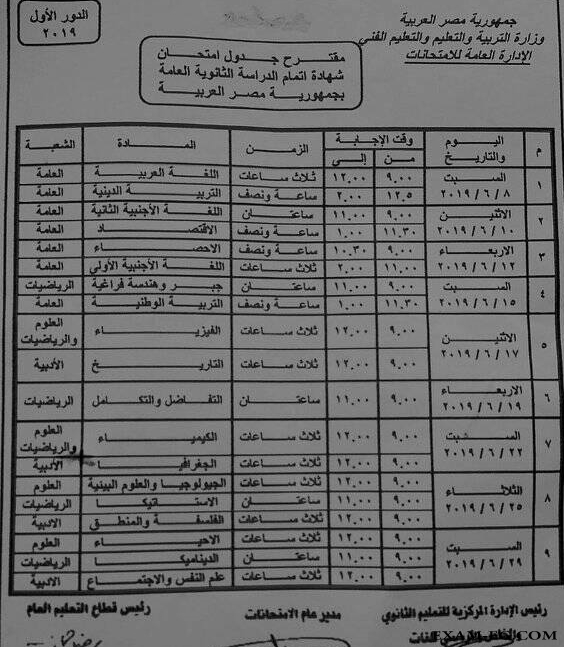 exam-eg.com_1545006683241.jpg