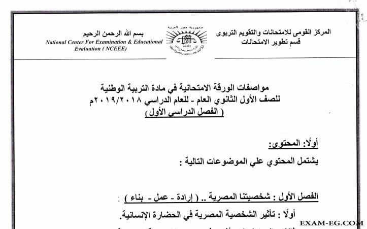 exam-eg.com_1545231757831.png