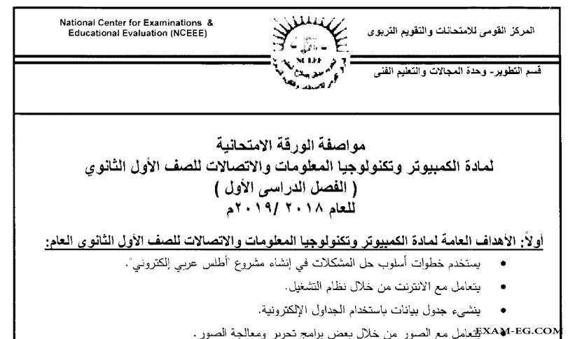 exam-eg.com_1545232095091.png