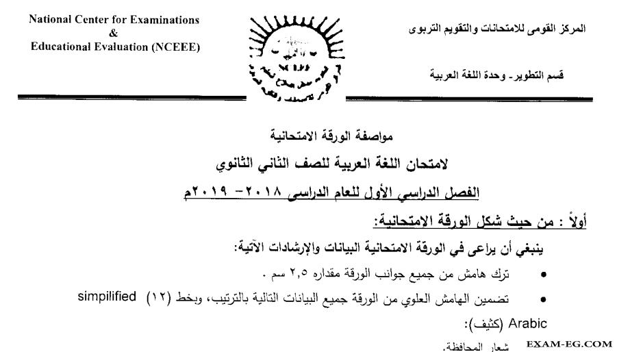 exam-eg.com_1545232274961.png