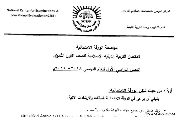 exam-eg.com_1545232322361.png