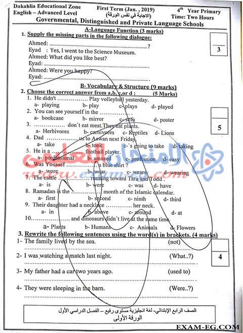 exam-eg.com_1545864028435.jpg