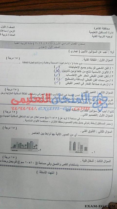 exam-eg.com_1545870919651.jpg