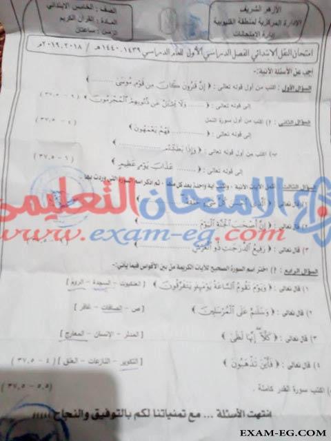 exam-eg.com_154595745251.jpg