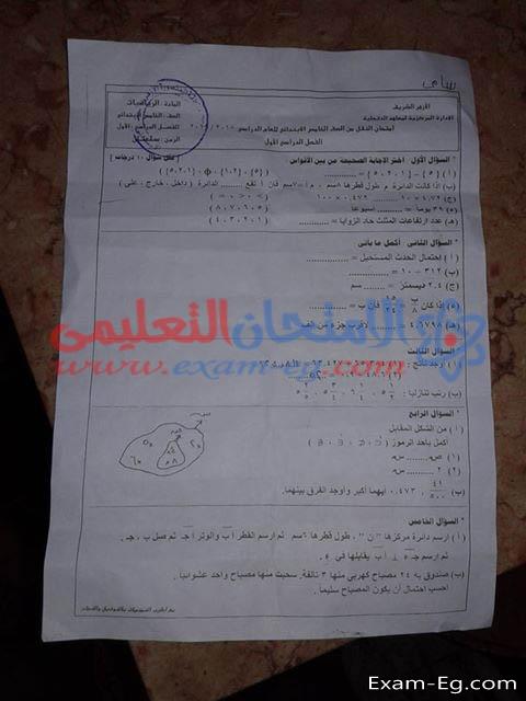 exam-eg.com_1546103620911.jpg