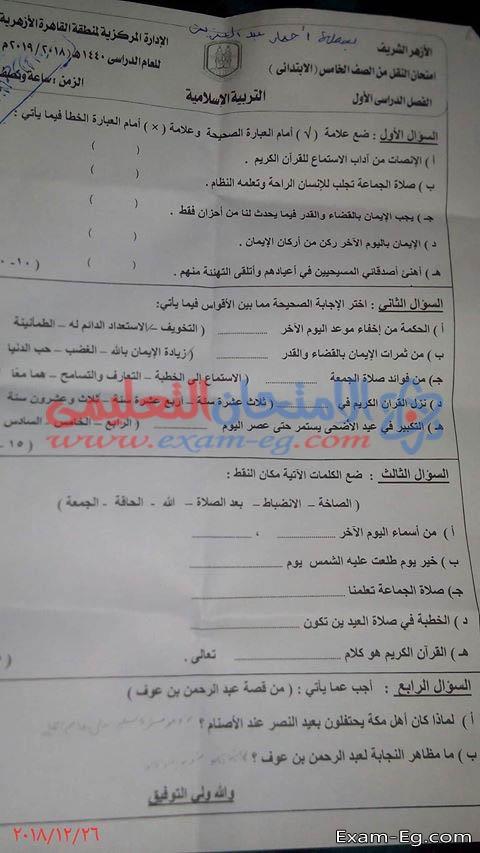 exam-eg.com_1546104365152.jpg