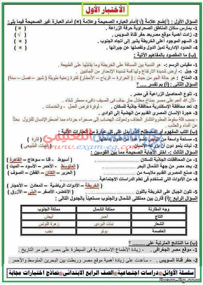 exam-eg.com_1546286455571.jpg