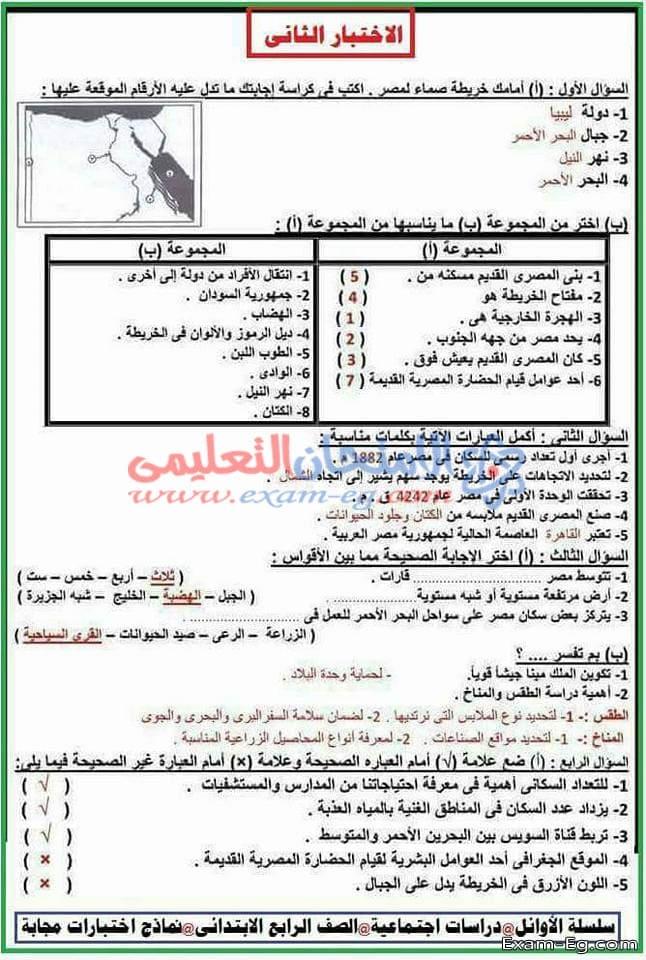 exam-eg.com_1546286455612.jpg