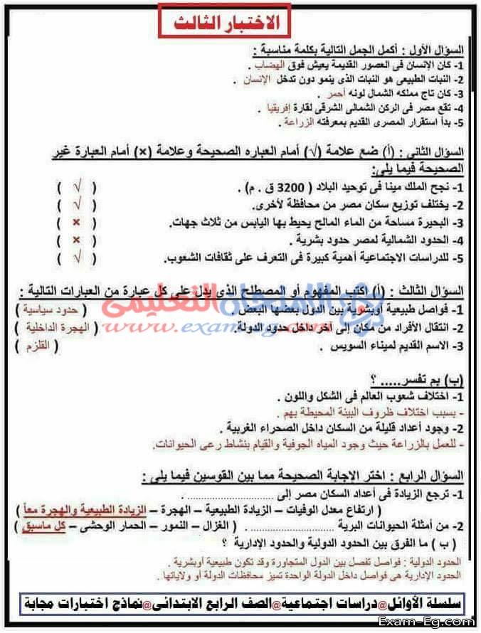 exam-eg.com_1546286455643.jpg